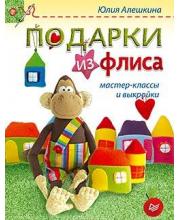Книга Подарки из флиса Мастер-классы и выкройки Алешкина Ю. ИД Питер