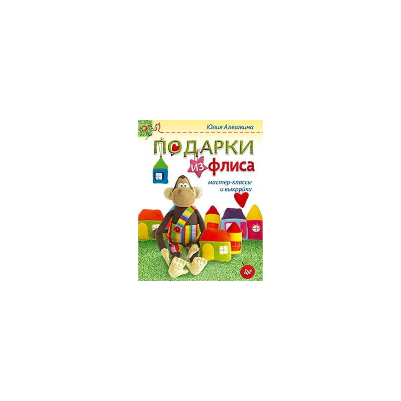 Купить Подарки из флиса: мастер-классы и выкройки, ИД Питер, от 12 лет, Для девочки, 457640, Россия