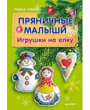 Книга Пряничные малыши Игрушки на елку Лысенко М. ИД Питер