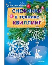 Книга Снежинки в технике квиллинг Букина С. ИД Питер