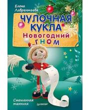 Книга Чулочная кукла Новогодний гном Лаврентьева Е. ИД Питер