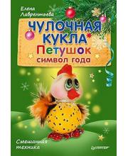 Книга Чулочная кукла Петушок - символ года Лаврентьева Е. ИД Питер