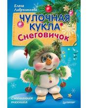 Книга Чулочная кукла Снеговичок Лаврентьева Е. ИД Питер