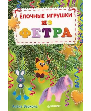 Книга Елочные игрушки из фетра Верхола А. ИД Питер