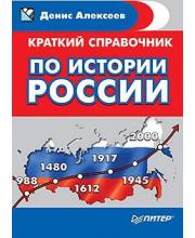 Краткий справочник по истории России ИД Питер