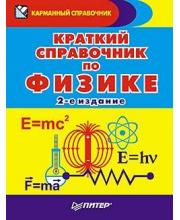 Краткий справочник по физике Афанасьев С.Б., Американцев А.А. ИД Питер