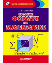 Сборник формул по математике ИД Питер