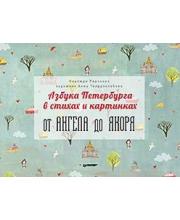 Книга Азбука Петербурга в стихах и картинках Радченко Н. ИД Питер