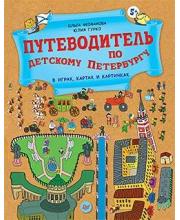 Путеводитель по детскому Петербургу в играх, картах и картинках ИД Питер