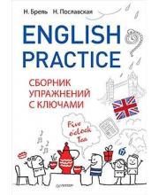 Пособие English Practice Сборник упражнений с ключами Брель Н.М. ИД Питер