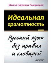Пособие Идеальная грамотность Романова Н.В. ИД Питер