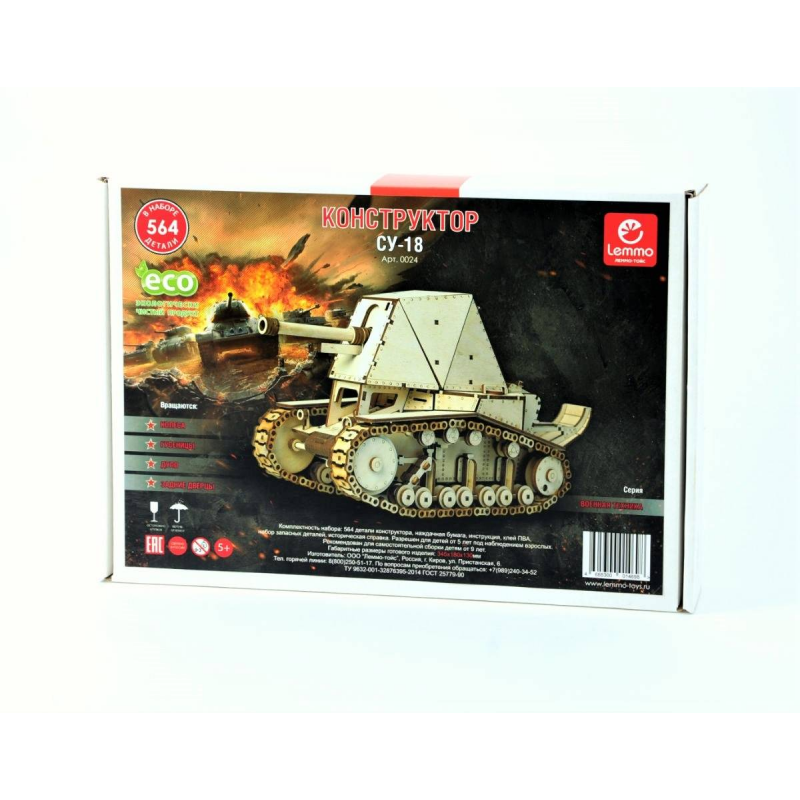 Lemmo Конструктор Танк СУ-18 конструкторы fanclastic конструктор fanclastic набор роботоводство