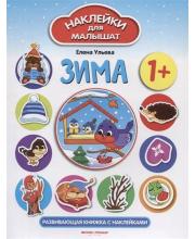 Развивающая книжка с наклейками Зима Феникс