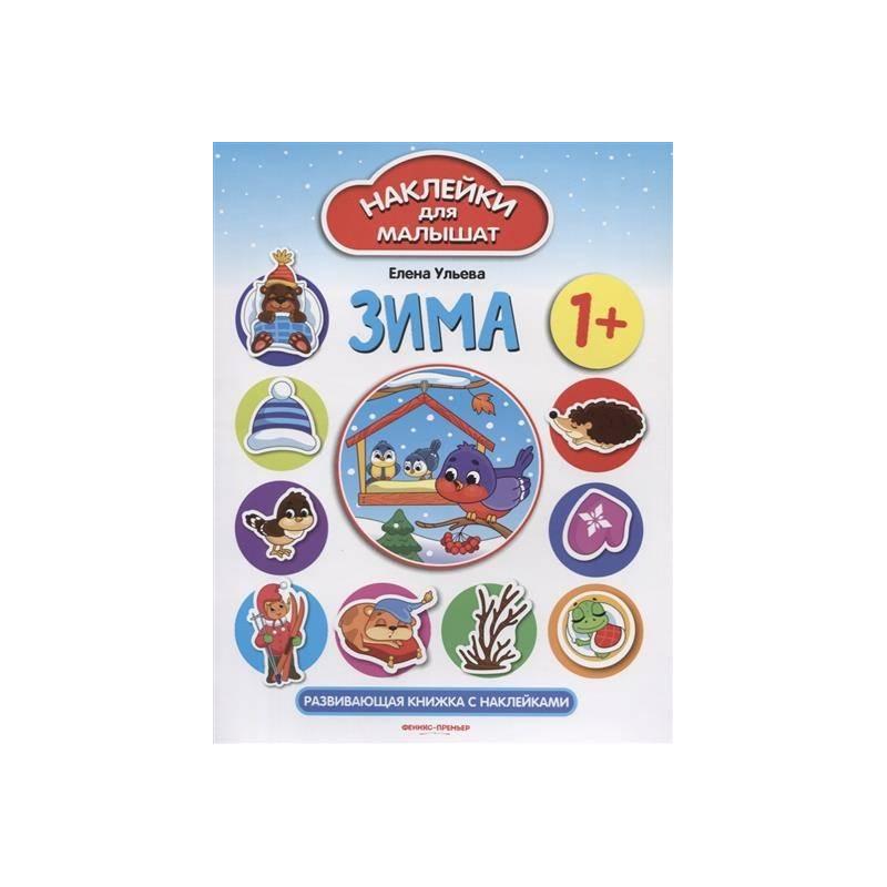 Купить Развивающая книжка с наклейками Зима, Феникс, от 12 месяцев, Не указан, 460713, Россия