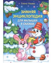 Книга Зимняя энциклопедия для малышей в сказках Феникс