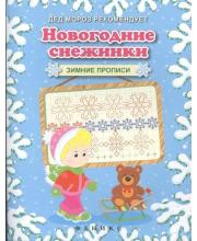 Зимние прописи Новогодние снежинки Феникс