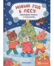 Книжка с наклейками Новый год в лесу Феникс
