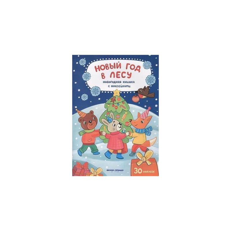 Феникс Книжка с наклейками Новый год в лесу рождественская история книжка с наклейками