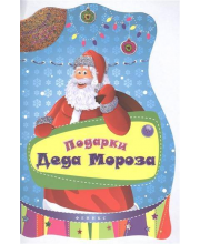 Развивающая книжка Подарки Деда Мороза Феникс