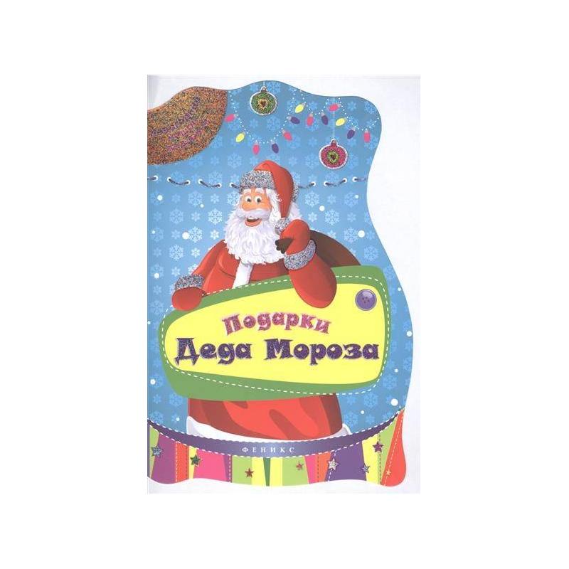 Феникс Развивающая книжка Подарки Деда Мороза феникс развивающая книжка подарки деда мороза