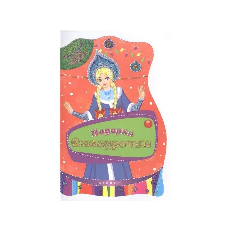 Феникс Развивающая книжка Подарки Снегурочки феникс развивающая книжка подарки деда мороза