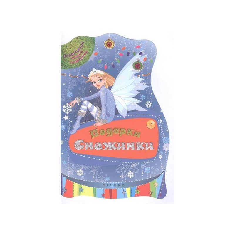 Феникс Развивающая книжка Подарки Снежинки феникс развивающая книжка подарки деда мороза