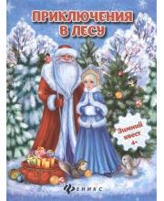 Развивающая книга Приключения в лесу зимний квест Феникс