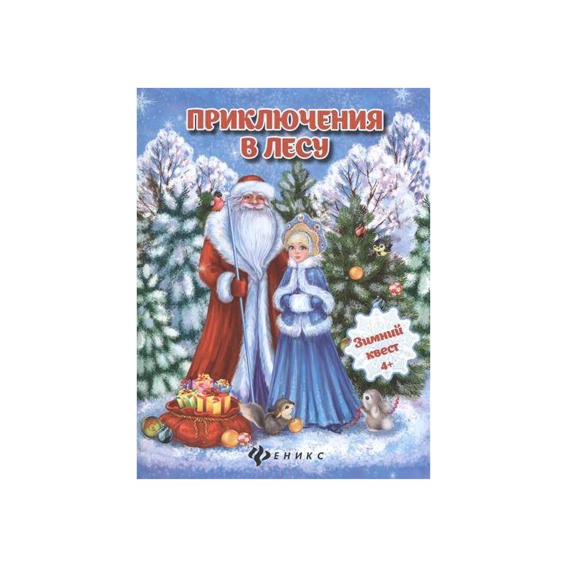 Развивающая книга Приключения в лесу зимний квест, Феникс, от 3 лет, Не указан, 460746, Россия  - купить со скидкой