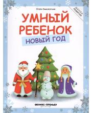 Развивающая книга Умный ребенок Новый год Феникс