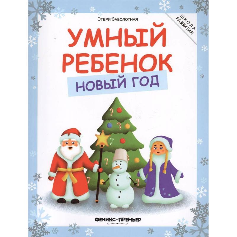Купить Развивающая книга Умный ребенок Новый год, Феникс, от 3 лет, Не указан, 460749, Россия