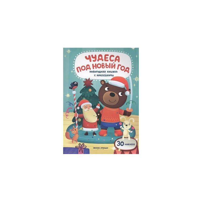Феникс Развивающая книжка Чудеса под Новый год мигунова н а веселый новый год книжка вырубка на картоне