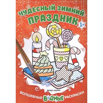 Книги и развитие, Водная раскраска Чудесный зимний праздник Феникс 460752, фото