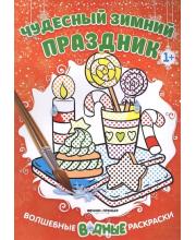 Водная раскраска Чудесный зимний праздник Феникс