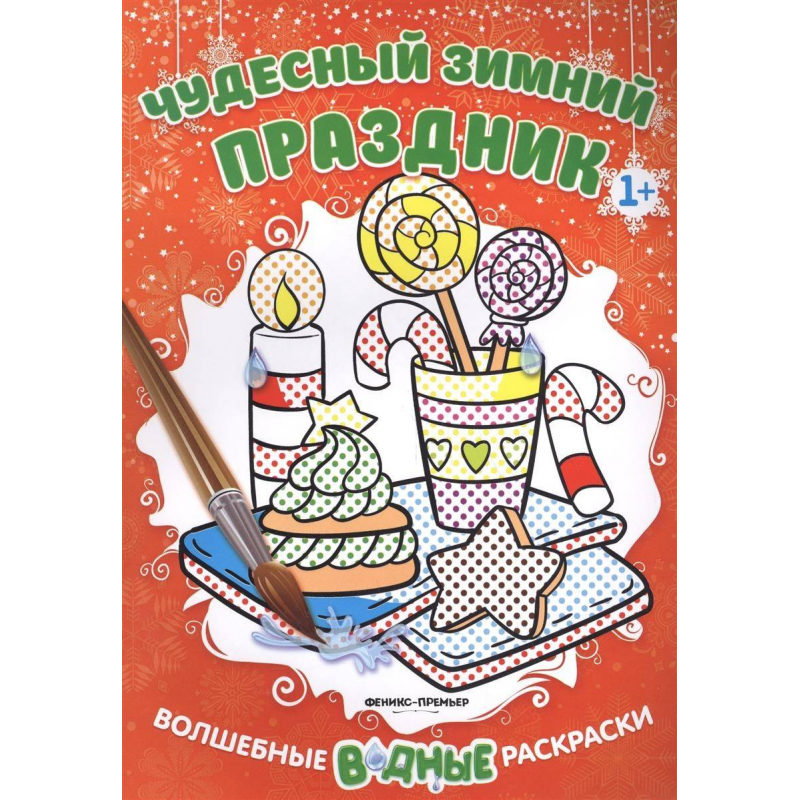 Раскраска Чудесный зимний праздник