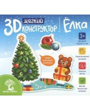 Мягкий 3D-конструктор Елка