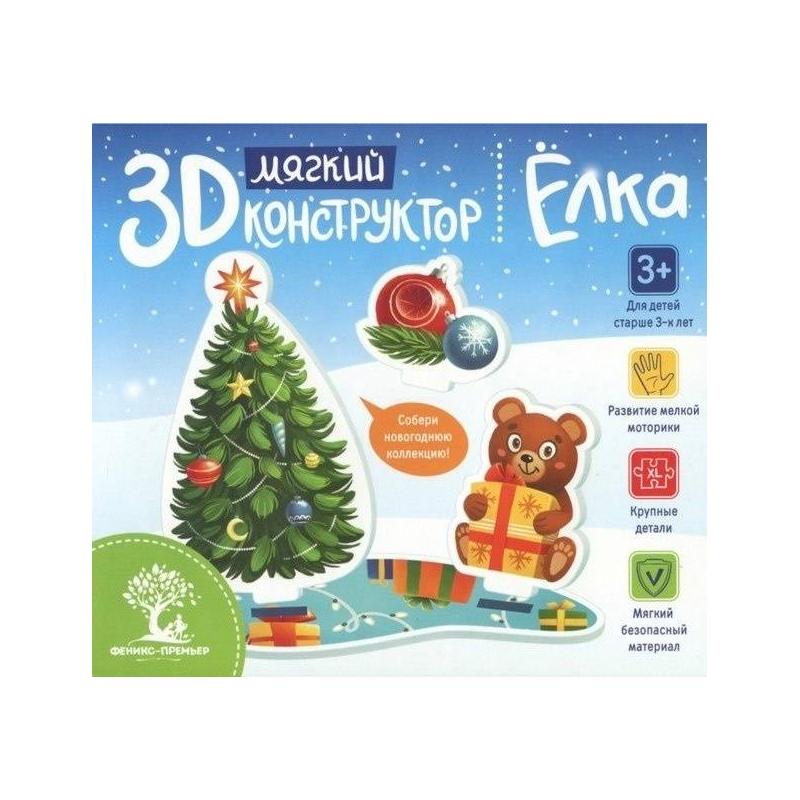 Купить Мягкий 3D-конструктор Елка, Феникс, от 3 лет, Не указан, 460691, Россия
