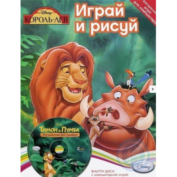 Любимые герои, Раскраска+DVD-диск Тимон и Пумба Английский без ошибок Новый диск 471495, фото
