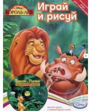 Раскраска+DVD-диск Тимон и Пумба Английский без ошибок Новый диск