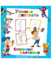 Книга Учимся рисовать Смешные картинки ND Play