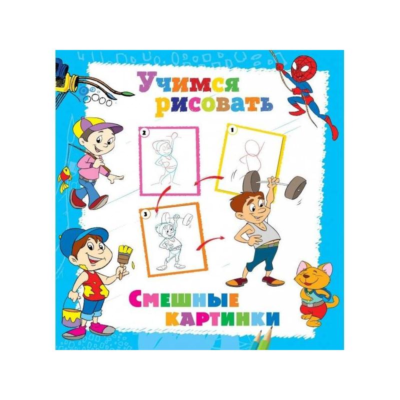 ND Play Книга Учимся рисовать Смешные картинки игровой набор danik виртуальный учитель учимся рисовать