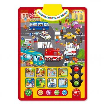 Книги и развитие, Электронный звуковой плакат Безопасность Азбукварик 471749, фото
