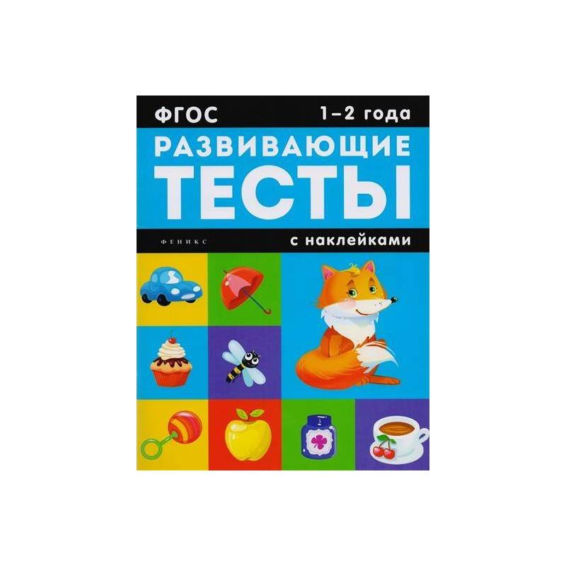 Купить Развивающая книжка с наклейками 1-2 года, Феникс, от 12 месяцев, Не указан, 463416, Россия