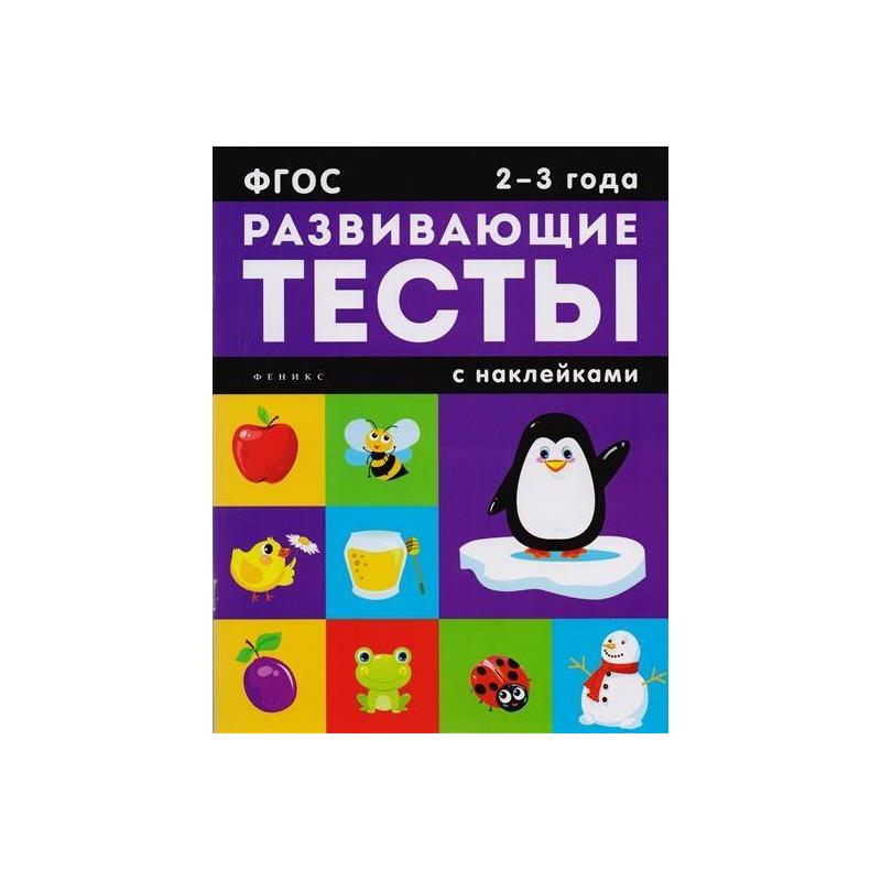 Феникс Развивающая книжка с наклейками 2-3 года kakie moto predstavit lenovo 26 fevralia na mwc 2017