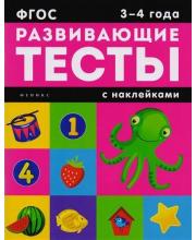 Развивающая книжка с наклейками 3-4 года Феникс