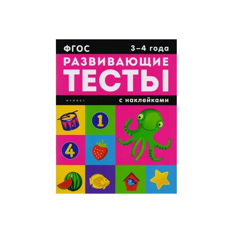 Купить Развивающая книжка с наклейками 3-4 года, Феникс, от 3 лет, Не указан, 463418, Россия