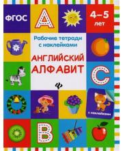 Пособие Английский алфавит