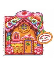 Домики с историями Пряничный домик