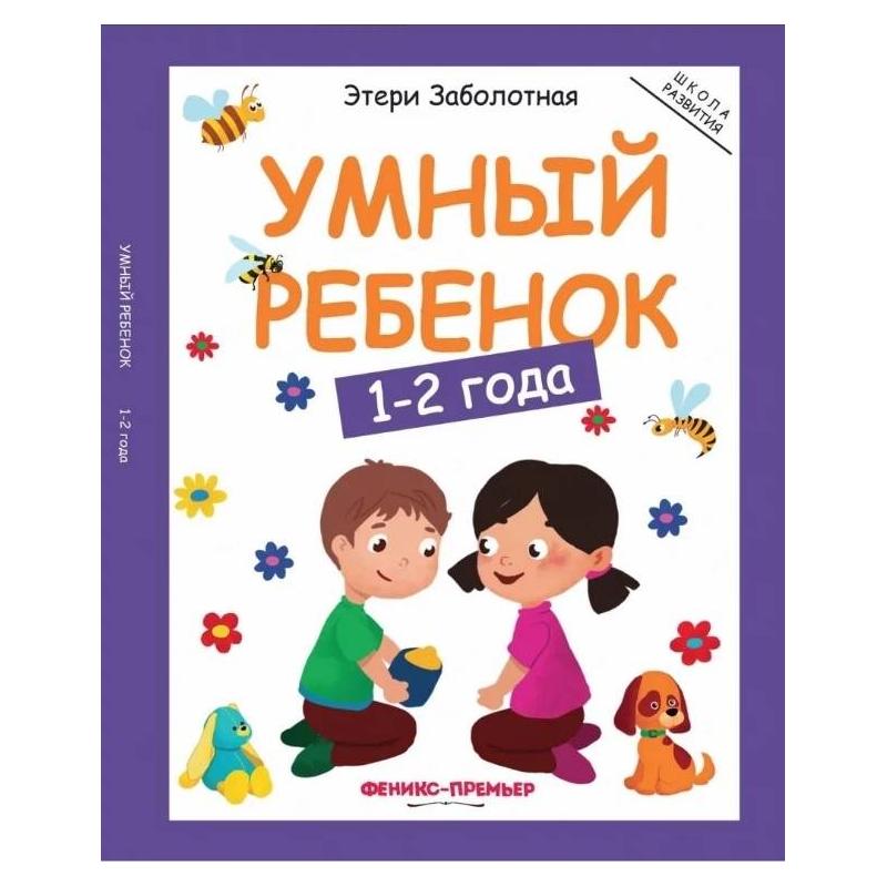 Феникс Развивающая книжка Умный ребенок 1-2 года
