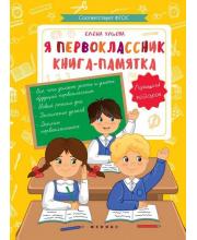 Книга-памятка Я первоклассник Ульева Е. Феникс