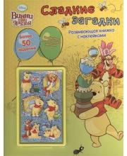 Развивающая книжка с наклейками Сладкие загадки Винни и его друзья Эгмонт